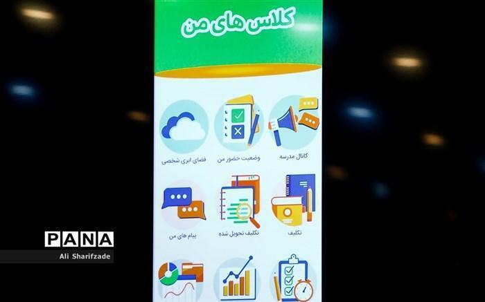 راه اندازی 4 کانال برای آموزش سلامت در شبکه شاد