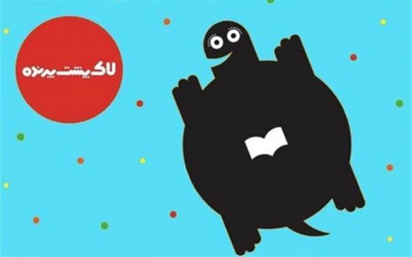 نشان ویژه لاک پشت پرنده به احمدرضا احمدی و فیروزه گل محمدی اهدا خواهد شد